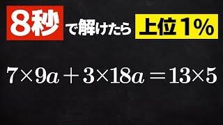 【無駄してない?】複雑な方程式を高速計算!計算が早い人の賢い計算テクニック!