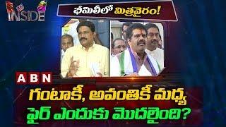 Reasons behind Ganta Srinivasa Rao and Avanthi Srinivas Clashes | Inside | ABN Telugu