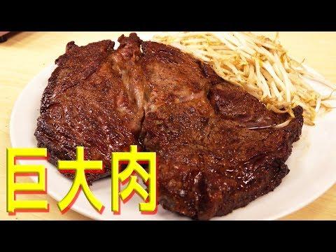 �極太肉】厚�5セン��リブエンド肉を孫六�ステーキ調�法�頂��
