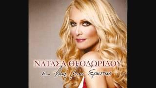 Ψέμα-Νατάσα Θεοδωρίδου (CD-RIP 2010)