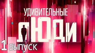 Шоу «Удивительные люди». 1 выпуск