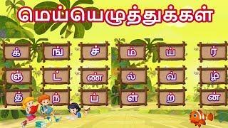 குழந்தைகளுக்கான  மெய் எழுத்துக்கள் - தமிழரசி  learn Mei Eluthukkal in Tamil for Kids & children