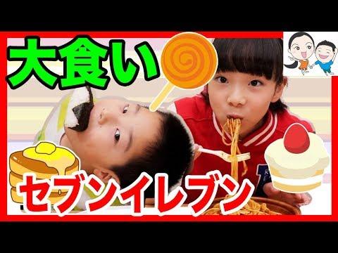 【飯テロ#2】大食い★コンビニで好きなのなんでも買っていいよ!!! &質問募集!ベイビーチャンネル