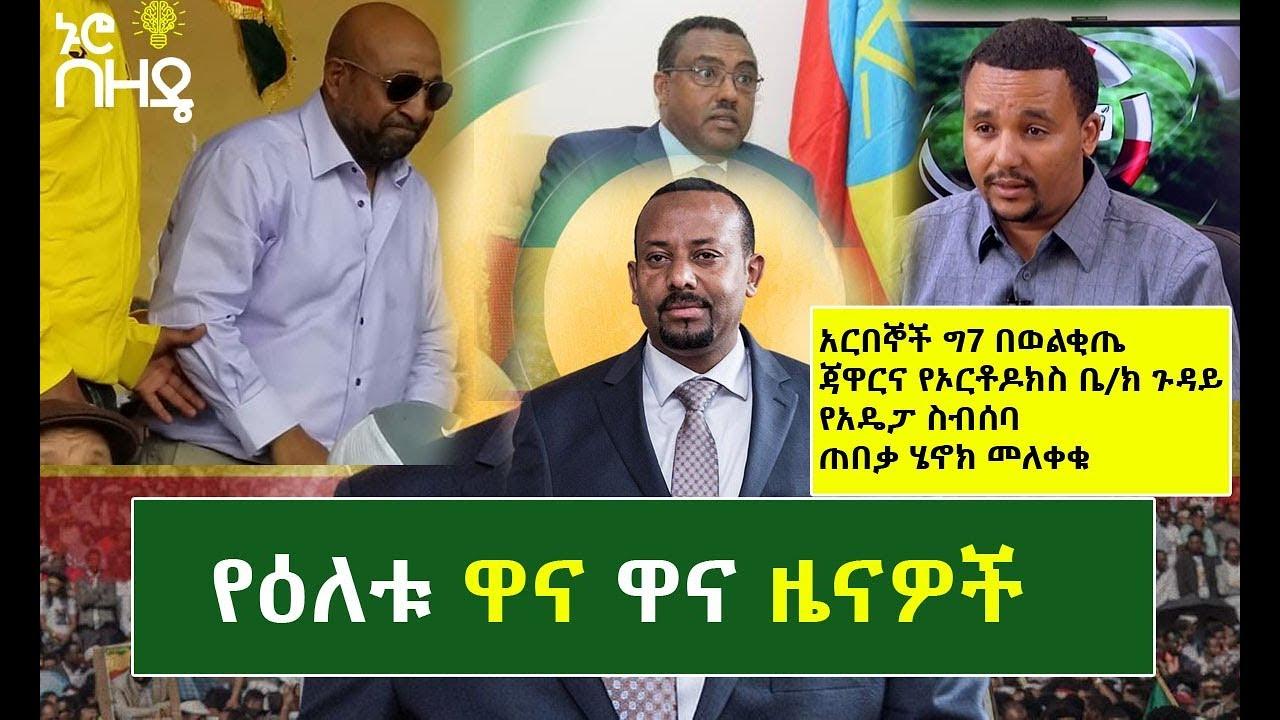 10 43 Ethiopian Daily News