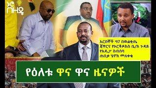 የዕለቱ ዋና ዋና ዜናዎች | Ethiopian Daily News