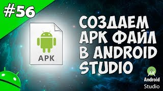 Создание игр для Android: 56. Создаём APK файл в Android Studio для Google Play