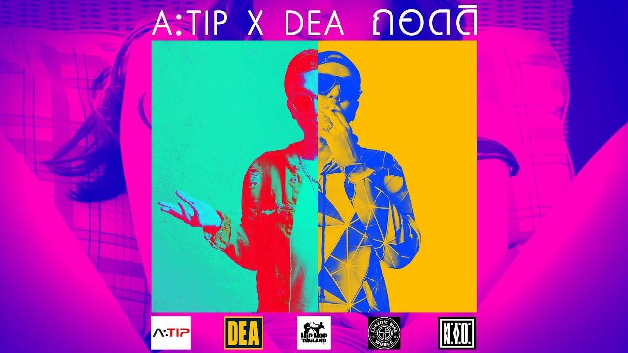 A:TIP - ถอดดิ Ft.DEA [Official Audio]