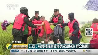 [国际财经报道]热点扫描 湖南:强降雨致多地受灾 湘江洪峰将至  CCTV财经