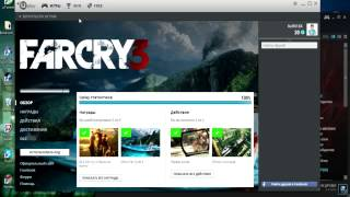 Устранение проблемы с запуском  Far Cry 3  и других игр от Ubisoft