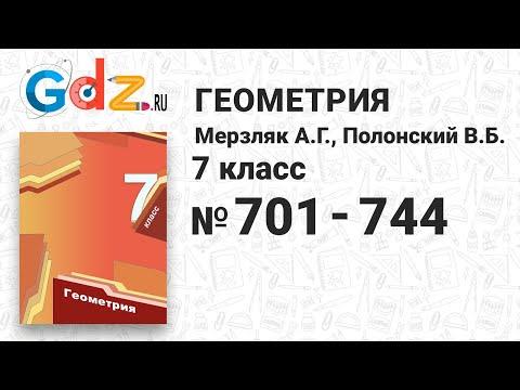 № 701-744 - Геометрия 7 класс Мерзляк