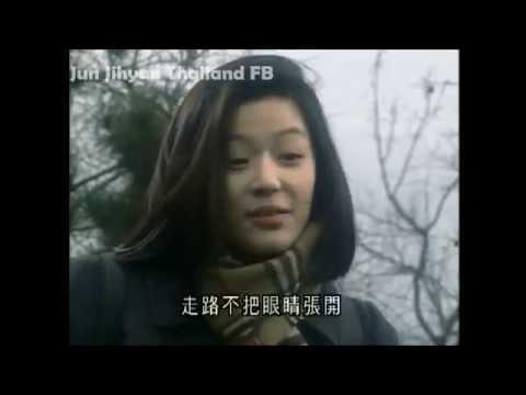 Fascinate My Heart (1998) : Jun Jihyun 's Cut