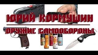 Оружие самообороны. Юрий Кормушин.