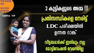 STORY OF SIJINA VP FROM MALAPPURAM WHO BAGGED TOP RANK IN LDC
