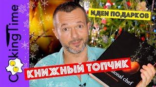 🔴 ЛУЧШИЕ КУЛИНАРНЫЕ КНИГИ 🔴 ИДЕИ НОВОГОДНИХ ПОДАРКОВ 🔴 мой топ что купить в подарок на новый год