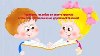 «Веселі уроки безпеки для слухняних хлопчиків та дівчаток»