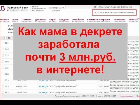 Мама заработала в интернете ставки на спорт томск