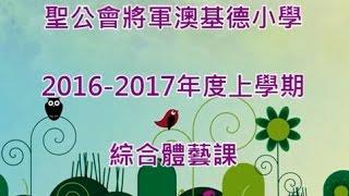 聖公會將軍澳基德小學  2016   17上【綜合體藝課】