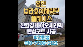 용인 보라효성해링턴플레이스 아파트 입주전 곰팡이,결로방…