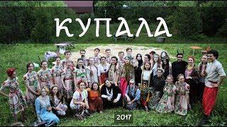 Купала 2017