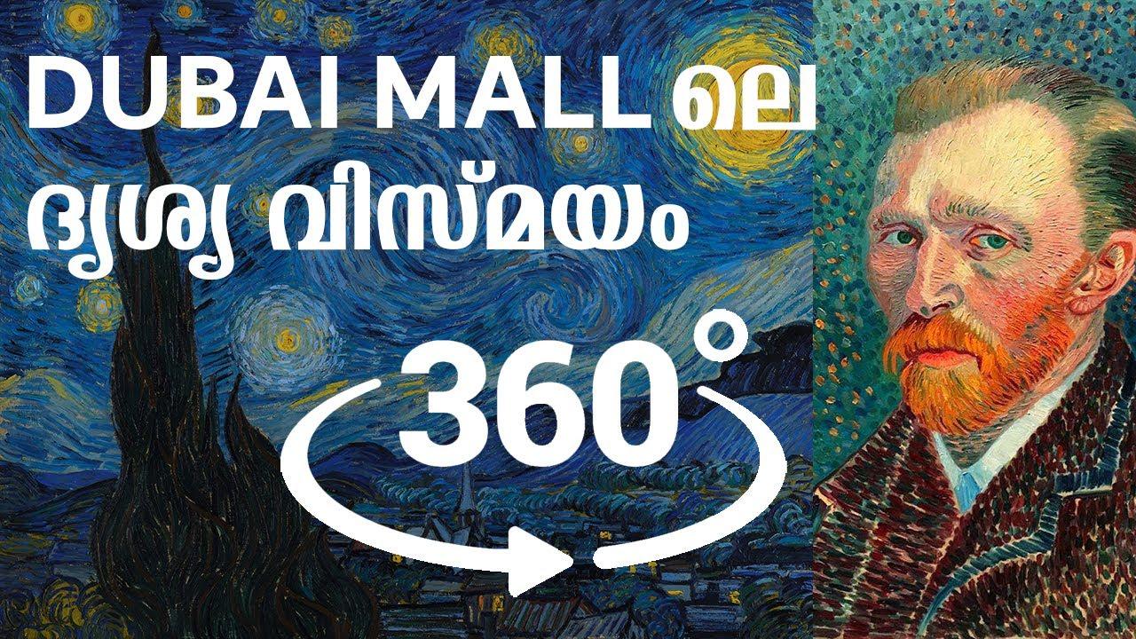 Infinity Des Lumieres 360 video | Dubai Mall | Malayalam VR Vlog