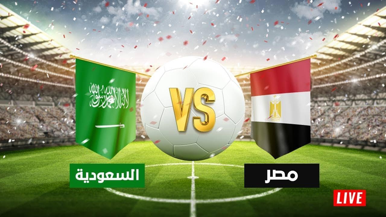 البث المباشر لمباراة السعودية ومصر وروسيا وأوروغواي | جميع القنوات الناقلة