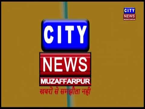 MUZAFFARPUR CITY NEWS 14 05 2018