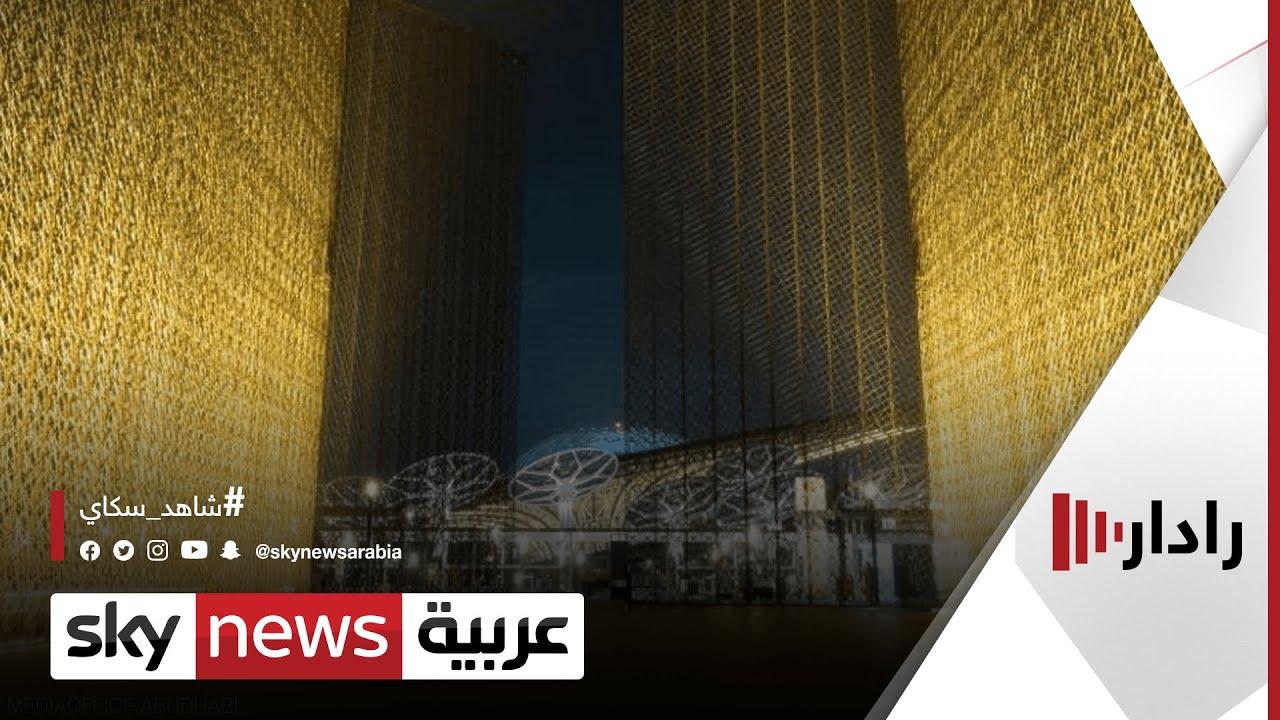 الاتحاد الأوروبي ضيف شرف في معرض إكسبو 2020 دبي | #رادار