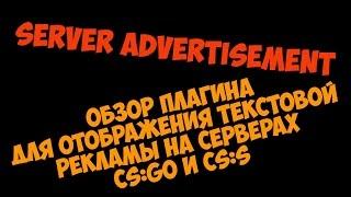 [CSGO | CSS] Обзор плагина Server Advertisement. Плагин отображает текстовую рекламу на сервере