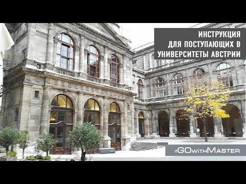 Инструкция для поступающих в университеты Австрии