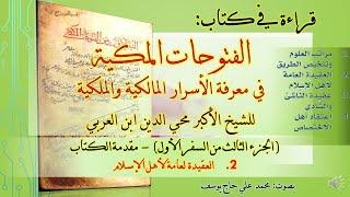 3-2- الجزء الثالث من السفر الأول من الفتوحات المكية - العقيدة العامة لأهل الإسلام