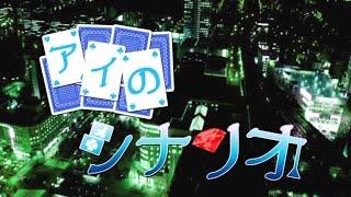□合唱□ アイのシナリオ | Ai no Scenario [Nico Nico Chorus]