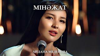 айдана Меденова