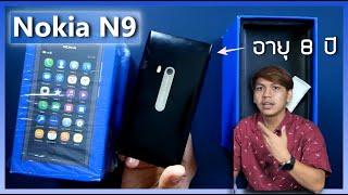 แกะกล่อง Nokia N9 (อายุ 8 ปี) จุดจบของ Nokia ที่แท้ทรู