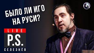 Было ли иго на Руси Юрий Селезнёв Постскриптум