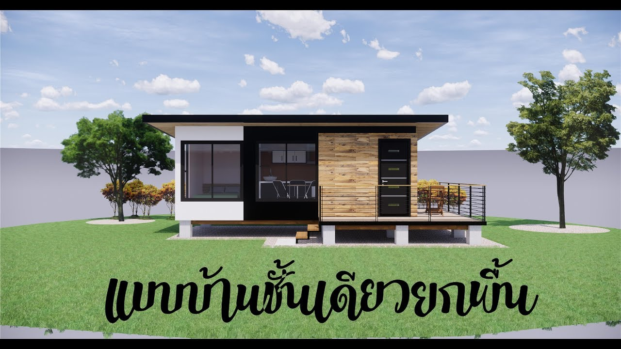 แบบบ้านชั้นเดียวยกพื้น 32 ตารางเมตร ราคา 28,800 บาท