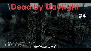 【Dead by Daylight】希望貪っていいですか???【#4】 thumbnail