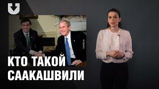 Почему у Саакашвили не получилось сделать карьеру в Украине