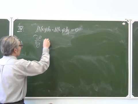 Лекция 1.  Дифференциальные уравнения первого порядка