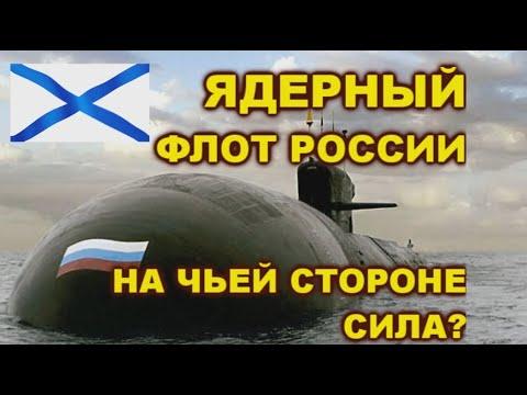 ПОЧЕМУ ПОДВОДНЫЙ ФЛОТ РОССИИ, А НЕ АМЕРИКИ? РОССИЯ И США, ИГРА ПРОДОЛЖАЕТСЯ.