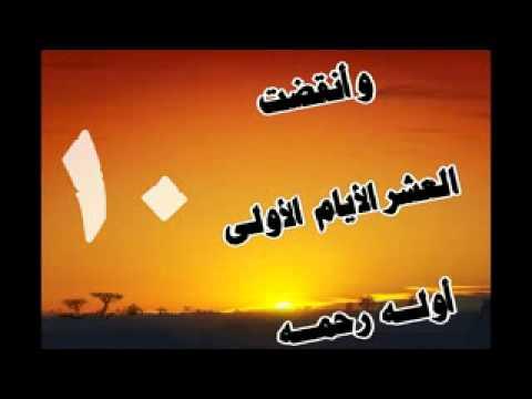 العشر الأوائل أيام الرحمة في رمضان Hqdefault