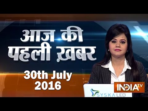Aaj Ki Pehli Khabar | 30th July, 2016 - India TV