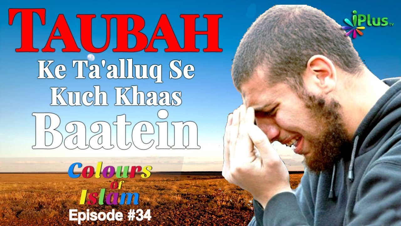 Tauba Ke Taalluq Se Kuch Khaas Baatein - Colours Of Islam Episode 34 By  Zaid Patel - iPlus TV