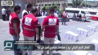 بالفيديو| الهلال الأحمر التركي يوزّع مساعدات لمتضرري الحرب في غزة