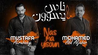 محمد عبد الجبار و مصطفى الربيعي - ناس ما يسوون | Mohamed Abd Aljabar & Mustafa Alrubaiey