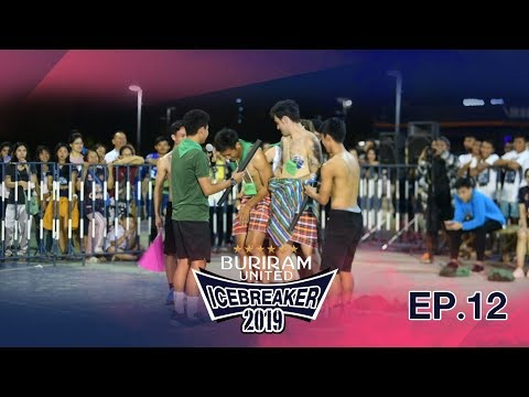 Buriram United IceBreaker 2019 EP.12 การแสดงของสีเขียวเสวย