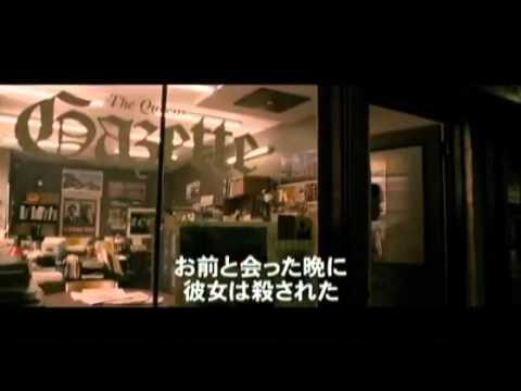 【映画】★陰謀の代償 N.Y.コンフィデンシャル(あらすじ・動画)★