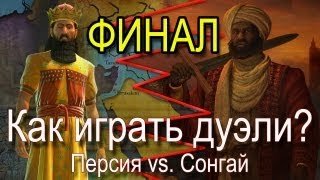 Как играть дуэль в Civilization V. Финал турнира! Сонгай против Персии!