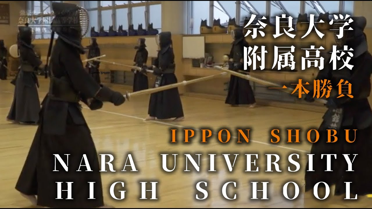 【IPPON SHOBU】Nara University High School ⎪ 【一本勝負】奈良大学附属高等学校