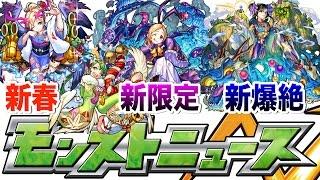 モンストニュース[12/28]新年ルシガブ、新超獣神祭限定キャラ、新爆絶、全部がアツい! thumbnail