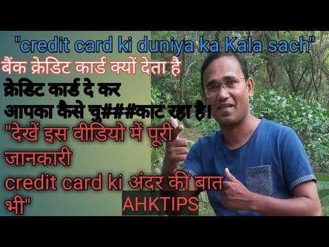 BANK CREDIT CARD KYON DAYTA HAI?PURI JANKARI | CREDIT CARD KEE DUNAYA KA KALA SACH